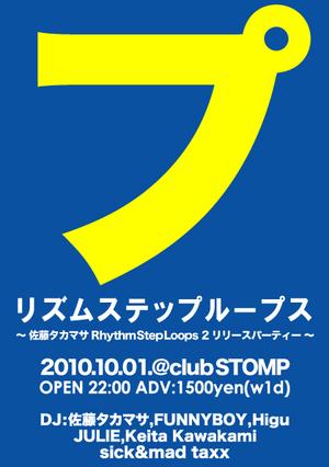 Rhythm10_omote_2