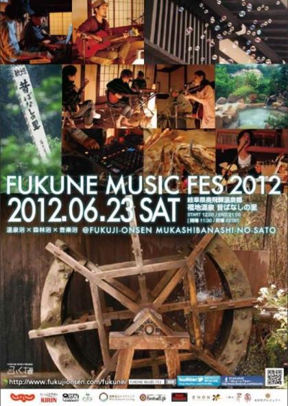Fukune1400x563